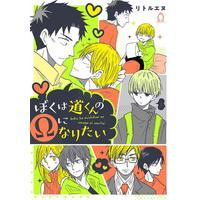 Boys Love (Yaoi) Comics - Boku ha Michikun no Omega ni Naritai (ぼくは道くんのΩになりたい) / リトルエヌ