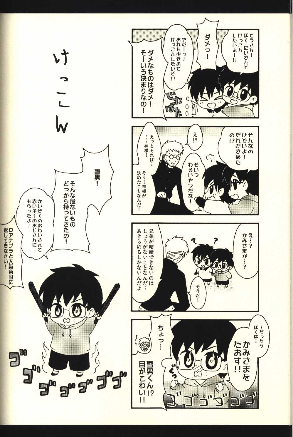Doujinshi - Blue Exorcist / Yukio x Rin (ずっと!ゆきおと!) / EXPANDED