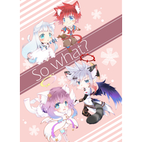 Doujinshi - Shironeko Project (So What?) / ねこにわ。