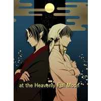 Doujinshi - Hoozuki no Reitetsu / Hoozuki x Hakutaku (at the Heavenly Full Moon) / 時ノ葉