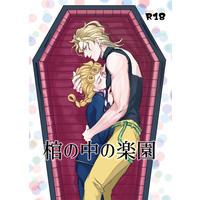 [Boys Love (Yaoi) : R18] Doujinshi - Jojo Part 3: Stardust Crusaders / Dio x Giorno (棺の中の楽園) / Sing of Devil