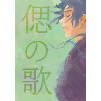 Doujinshi - Manga&Novel - Anthology - Failure Ninja Rantarou / Takeya x Kukuchi (偲の歌) / 心迫