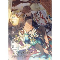 [Boys Love (Yaoi) : R18] Doujinshi - Omnibus - Fate/Grand Order / Gilgamesh x Ozymandias (Fate Series) (Re: 天地焦がれる金の睦言) / tkciao
