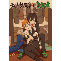 [Boys Love (Yaoi) : R18] Doujinshi - King of Prism by Pretty Rhythm / Taiga x Kakeru (おうち収納のススメ) / Aniki Otokodou