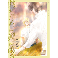 [Boys Love (Yaoi) : R18] Doujinshi - Novel - BANANA FISH / Ash x Eiji (誰がために鐘は鳴る) / ネオメロ