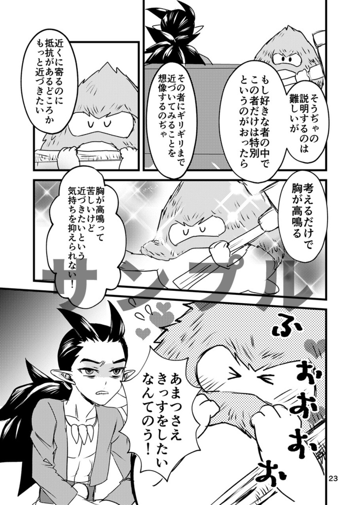Doujinshi - Dragon Quest Builders 2 / Hero (DQB2) & Malroth (AMRTA) / Hucho