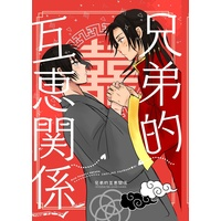 Doujinshi - Hetalia / United Kingdom & America & Japan & China (兄弟的互恵関係(耀菊)) / sushikuitai