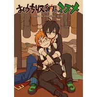 [Boys Love (Yaoi) : R18] Doujinshi - King of Prism by Pretty Rhythm / Taiga x Kakeru (【R18】おうち収納のススメ) / Aniki Otokodou