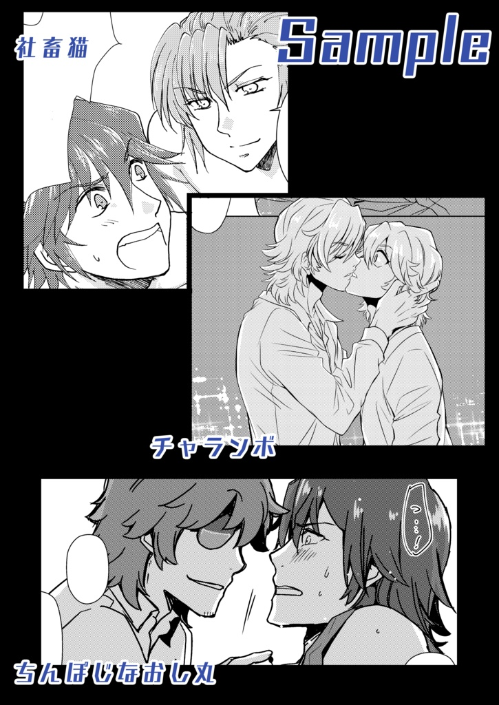 [Boys Love (Yaoi) : R18] Doujinshi - Anthology - KILL la KILL / Mikisugi Aikurō & Sanageyama Uzu (愛の渦) / 平成メタル学園購買部
