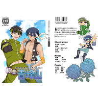 Doujinshi - Novel - Illustration book - Anthology - Houshin Engi / Aomine & Kou Tenka & Seikyo Dotoku Shinkun (清虚道徳真君&黄天化師弟アンソロジー「極楽青峰山」) / immorality ignition