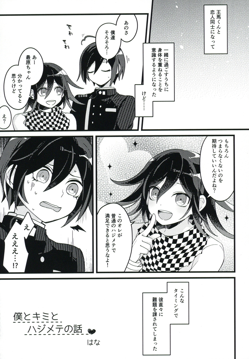 [Boys Love (Yaoi) : R18] Doujinshi - Anthology - Danganronpa V3 / Saihara Shuichi x Oma Kokichi (YOU'RE MY FATE) / レティクル童話