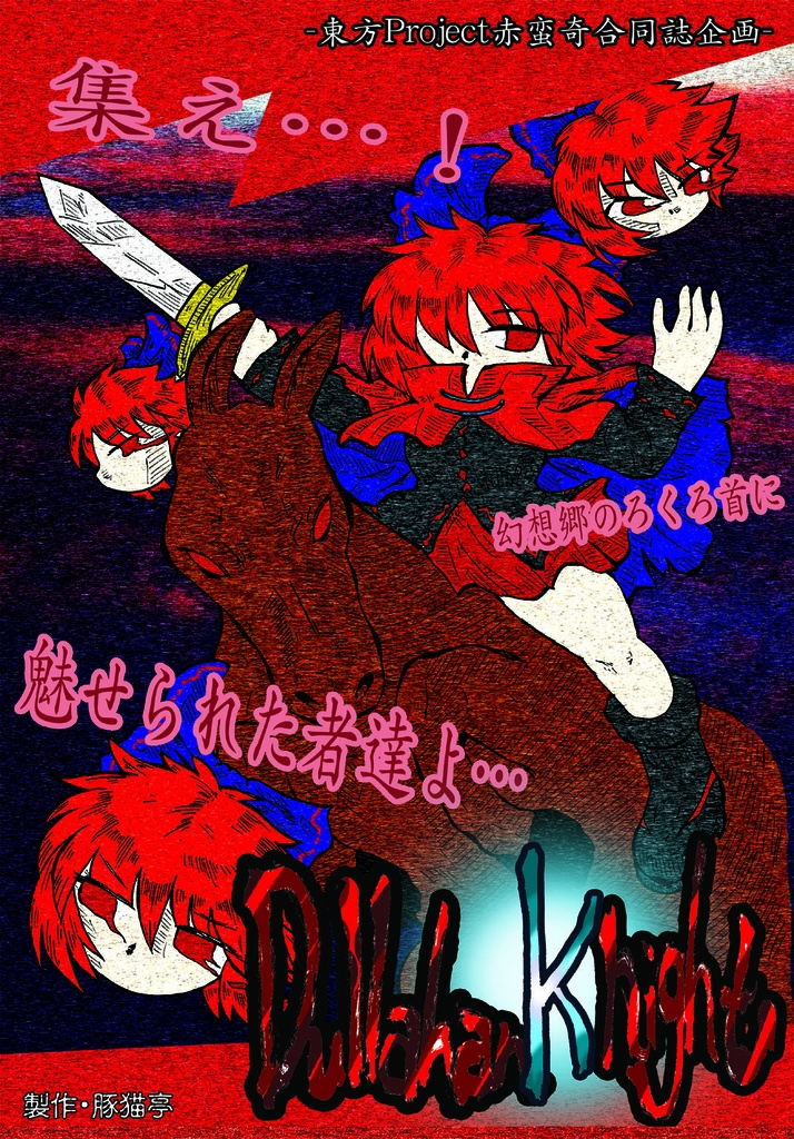 Doujinshi - Novel - Anthology - Touhou Project / Sekibanki (赤蛮奇合同誌「Dullahan Knight」) / 豚猫亭