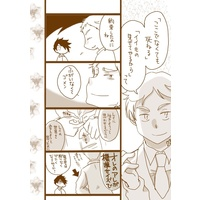 Doujinshi - The Promised Neverland / Norman x Ray (約ネバ「フルスコアラヴァーズ」) / halasan
