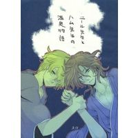 [Boys Love (Yaoi) : R18] Doujinshi - Mobile Suit Gundam 00 / Graham Aker x Lockon Stratos (ニール先生とハム先生の温泉物語) / Route20