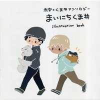 Doujinshi - Illustration book - Anthology - Meitantei Conan / Akai x Amuro (【単品】まいにちくま井) / てけとこ