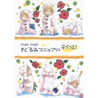 Doujinshi - Manga&Novel - Anthology - Hetalia / Sweden & Finland & Netherlands & Switzerland (moi moi きぐるみマニュアル モイっと!) / cupra/つま先