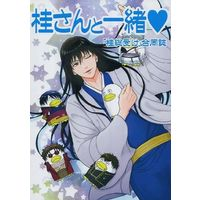 Doujinshi - Novel - Anthology - Gintama / Kamui & Kagura & Katsura (桂さんと一緒) / たいりくだな