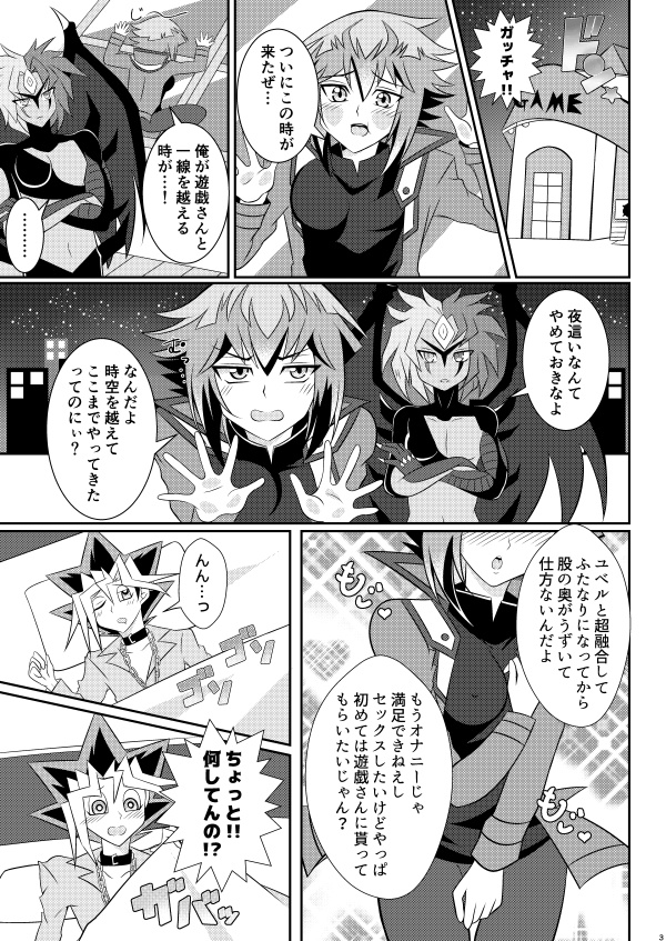 [Boys Love (Yaoi) : R18] Doujinshi - Yu-Gi-Oh! 5D's / Judai & Yusei (HONEY TRAPPER) / cowberico