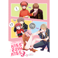 Doujinshi - Anthology - Gintama / Okita Sougo x Kagura (KISS KISS KISS 3) / MILK PRICE , a 3103 hut , ウソの38