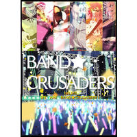 Doujinshi - Jojo no Kimyou na Bouken / All Characters (JoJo) (BAND★CRUSADERS 1stLIVE We are BAND★CRUSADERS!) / 布