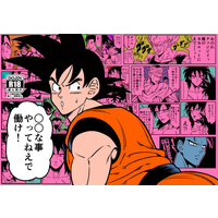[Boys Love (Yaoi) : R18] Doujinshi - Dragon Ball / Broly & Gohan & Goku (○○な事やってねえで働け!) / からあげ部