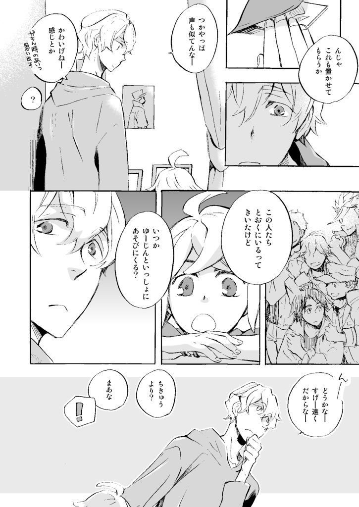 Doujinshi - IRON-BLOODED ORPHANS / Mikazuki Augus x Orga Itsuka (Tomorrow Horizon) / ceres