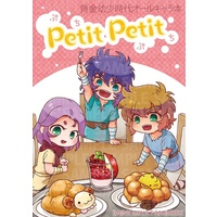 Doujinshi - Anthology - Saint Seiya / All Characters & Gold Saints (Petit Petit【聖闘士星矢】) / miracle-ex