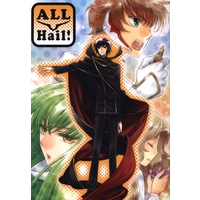 Doujinshi - Code Geass / All Characters (All Hail!) / Cras Sola