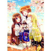 Doujinshi - Magical Girl Lyrical Nanoha / Nanoha & Fate & Hayate (お酒と、桜と、青空と。) / Ameiro