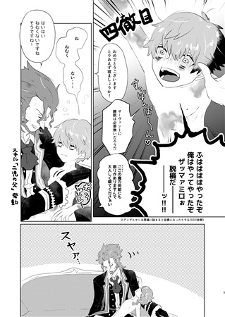 [Boys Love (Yaoi) : R18] Doujinshi - Fate/Grand Order / Shakespeare x Andersen (起きてください、さもなくば。) / /☆diecon