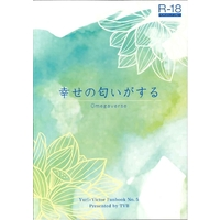 [Boys Love (Yaoi) : R18] Doujinshi - Novel - Yuri!!! on Ice / Katsuki Yuuri x Victor (幸せの匂いがする) / TVB
