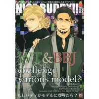 [Boys Love (Yaoi) : R18] Doujinshi - Anthology - TIGER & BUNNY / Barnaby x Kotetsu (NICE BUDDY!! *アンソロジー) / ぱんだ缶