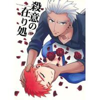 [Boys Love (Yaoi) : R18] Doujinshi - Fate/stay night / Archer x Shirou Emiya & Archer (Fate/Stay night) x Shirou Emiya (殺意の在り処) / TEKETO(endless stop)