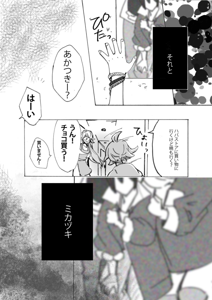 Doujinshi - IRON-BLOODED ORPHANS / Atra Mixta & Mikazuki Augus (Boy meets the crescent moon episode1) / p-scratch