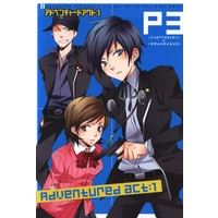 Doujinshi - Persona3 / All Characters (Persona) (アドベンチャーアクト:1) / RedHotBug/CherryShell