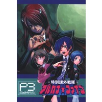Doujinshi - Persona3 / All Characters (Persona) (‐特別課外戦隊‐ アルカナ★ファイブ) / CYBERIA