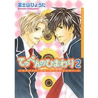 Boys Love (Yaoi) Comics - Teppen no Himawari (てっぺんのひまわり(2)) / Fujiyama Hyouta