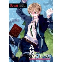 [Boys Love (Yaoi) : R18] Doujinshi - Hetalia / America x United Kingdom (AMスクリーン 2) / beryl