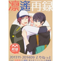 [Boys Love (Yaoi) : R18] Doujinshi - High Speed! / Rin x Haruka (凛遙再録) / とりねっと