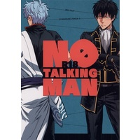 [Boys Love (Yaoi) : R18] Doujinshi - Gintama / Hijikata x Gintoki (NO TALKING MAN) / 3745HOUSE