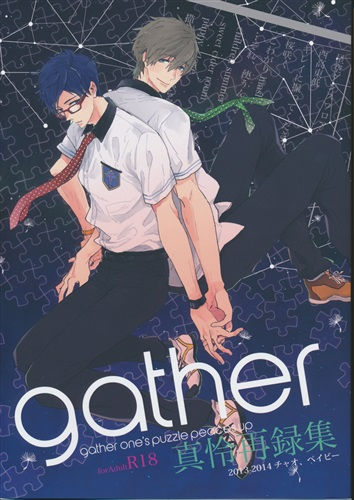 [Boys Love (Yaoi) : R18] Doujinshi - Omnibus - High Speed! / Makoto x Rei (gather 真怜再録集) / ciao,baby