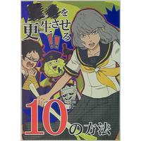 Doujinshi - Persona4 / All Characters (Persona) (○○を更生させる10の方法) / ch.M