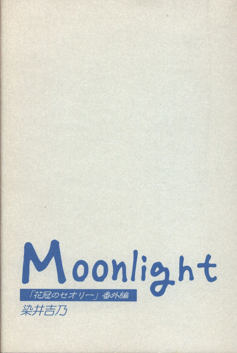 Doujinshi - Moonlight / 染井吉乃FREE