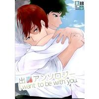 [Boys Love (Yaoi) : R18] Doujinshi - My Hero Academia / Midoriya Izuku x Todoroki Shouto (I want to be with you.) / GASA.