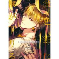 [Boys Love (Yaoi) : R18] Doujinshi - Fate/Grand Order / Ozymandias (Fate Series) x Gilgamesh (金色館に帷が下りる) / Sakagura