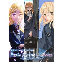Doujinshi - Anthology - Strike Witches / Eila & Trude & Sakamoto Mio & Perrine (学園ペリーヌアンソロジー エコール・トネール・アンソロジー~学び舎の魔女たち~) / トネール学園