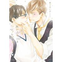 Boys Love (Yaoi) Comics - ihr HertZ Series (灰かぶりコンプレックス (2)) / Kinoshita Keiko