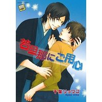 Boys Love (Yaoi) Comics (若旦那にご用心) / Chiba Ryouko