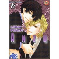 Boys Love (Yaoi) Comics (○)KBC 杏 LION★PUNCH) / 杏