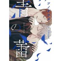 Boys Love (Yaoi) Comics - ihr HertZ Series (青の蕾) / ツノナツメ